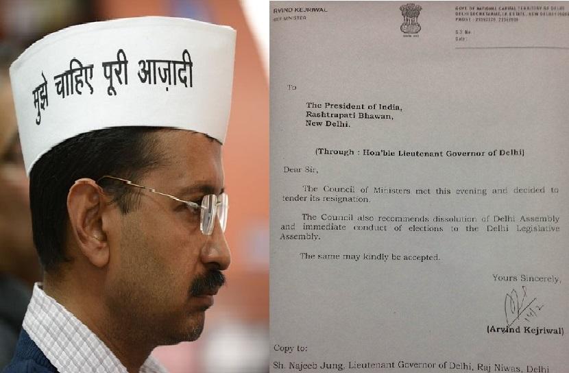 Resignation letter of Arvind Kejriwal