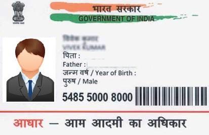 adhar card