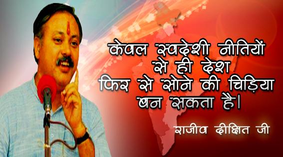 rajeev bhai