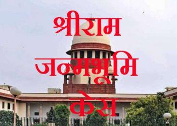 Shriram Janmabhoomi Case